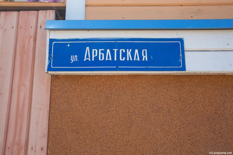 Улица Арбатская. Коломна, Московская область