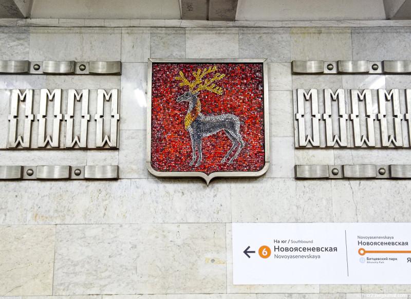 Мозаики-гербы, украшающие станцию московского метрополитена Свиблово