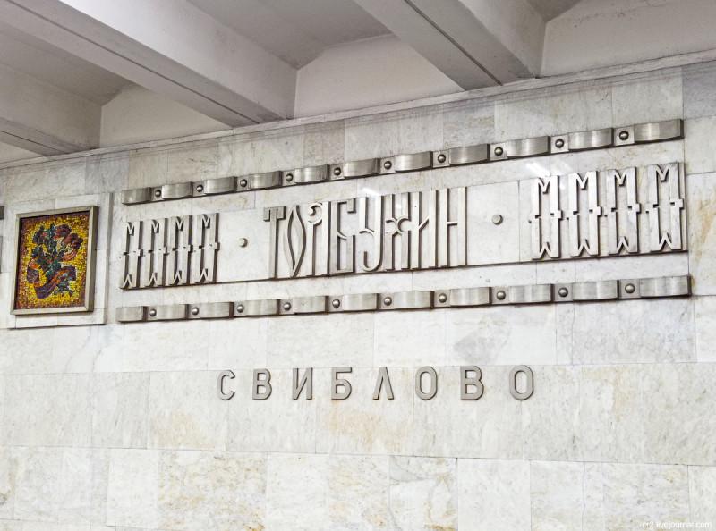 Название несуществующего города Толбухин в оформлении станции московского метрополитена Свиблово
