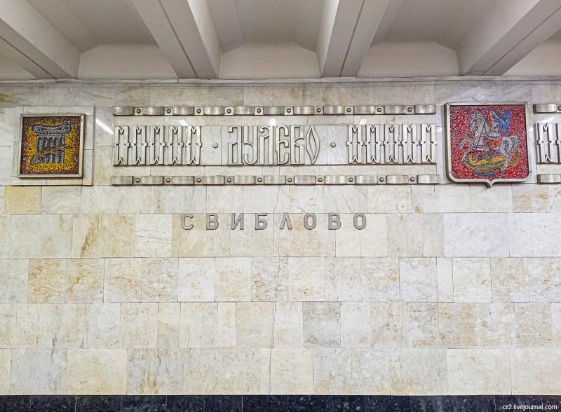 Оформление станции московского метрополитена Свиблово