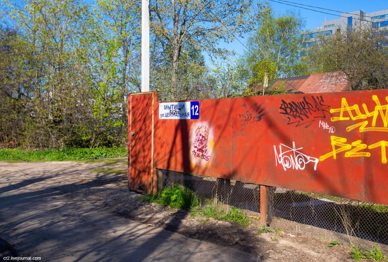 Бывшее село Тайнинское (ныне часть города Мытищи). Московская область