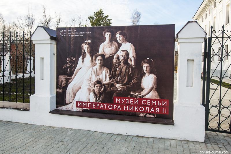 Новый музей царской семьи в Тобольске