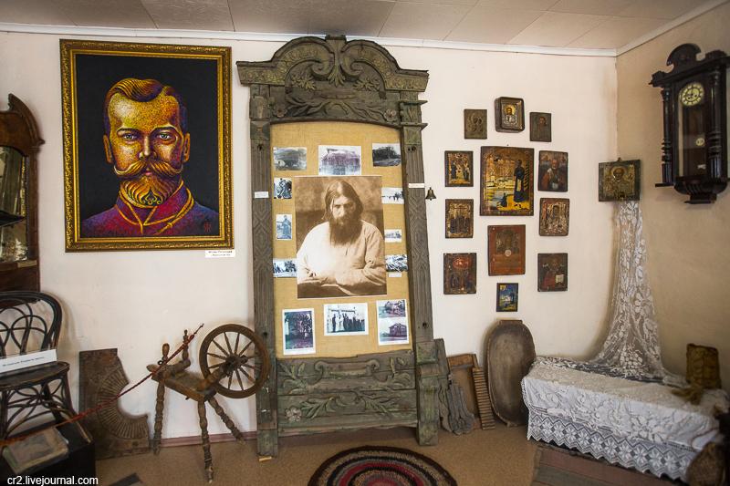Дом-музей Григория Распутина