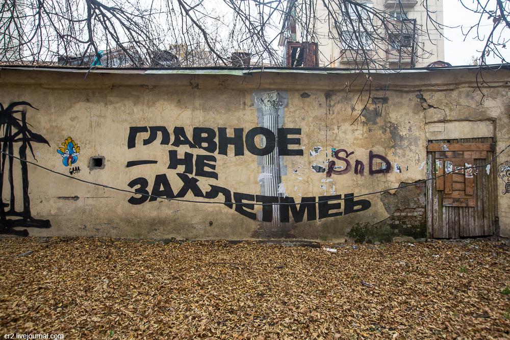 Москва. Граффити Огородной слободы