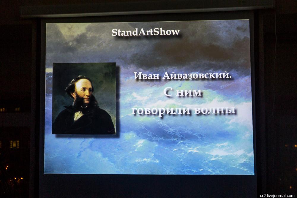 Зачем Айвазовский скопировал часть картины менее известного художника?