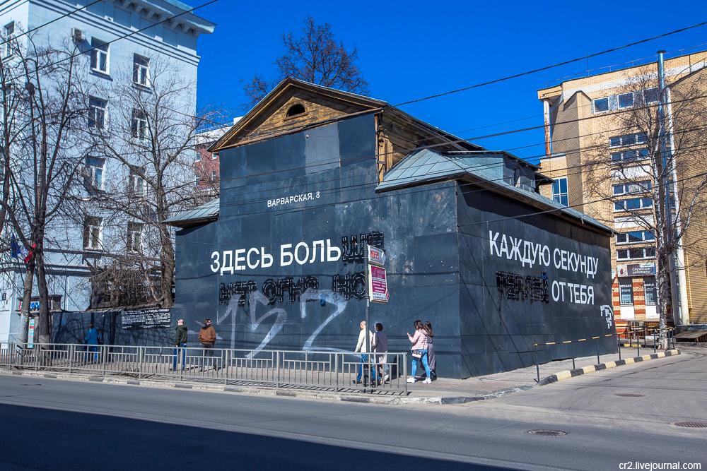 Нижний Новгород. Илья Мозги на Варварской