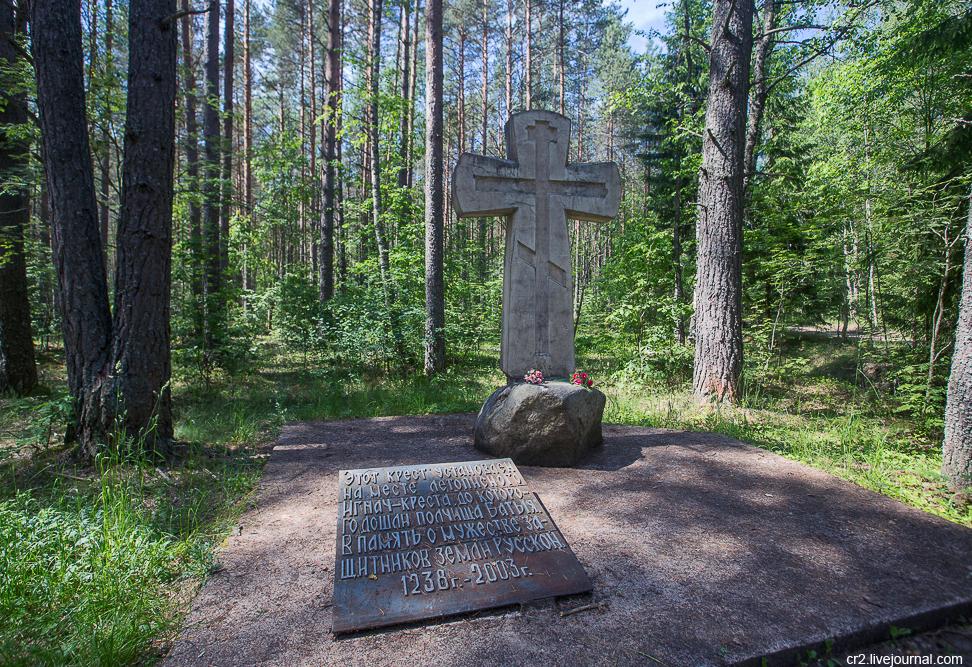 Новгородская область. Игнач-крест