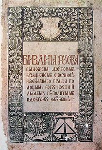 Biblia_Ruska