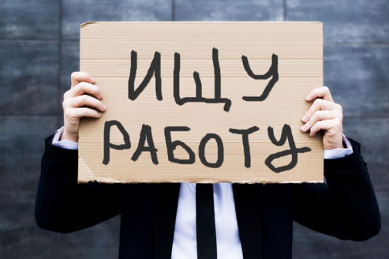 15 миллионов безработных россиян
