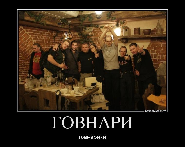948767_govnari_demotivators_ru