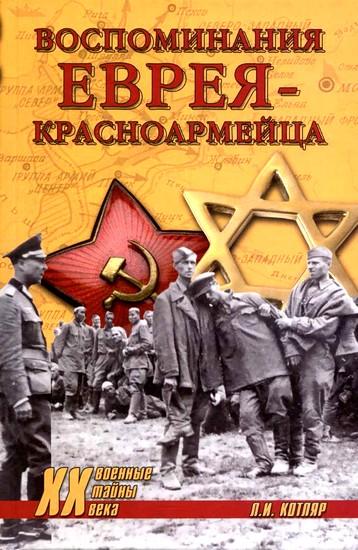 Еврей-красноармеец