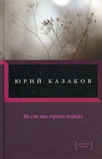 vo-sne-tyi-gorko-plakal_5014664
