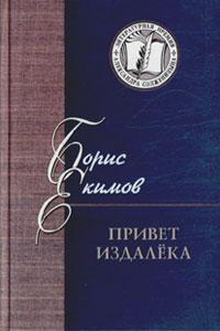 Екимов