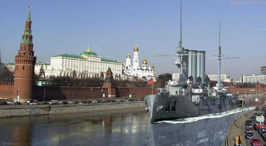 Аврора у Кремля