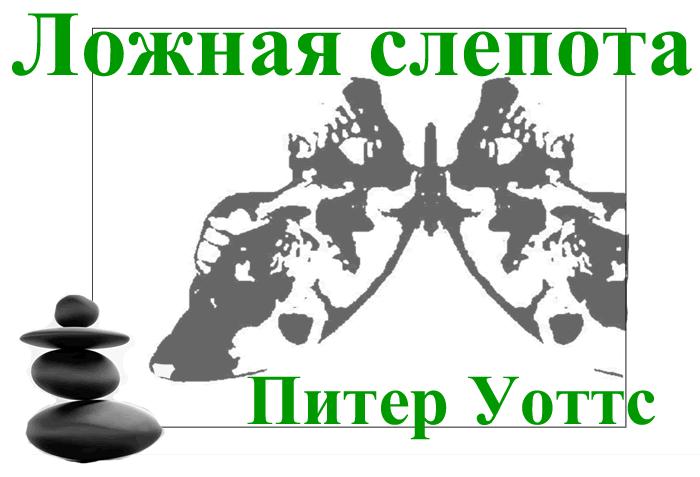 lozhnaya_slepota.png