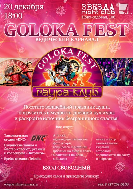 Goloka-fest