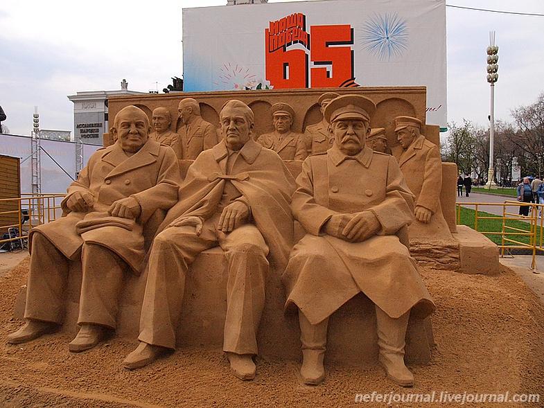 песочная троица в Москве