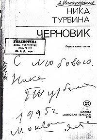 автограф Ники на Черновике