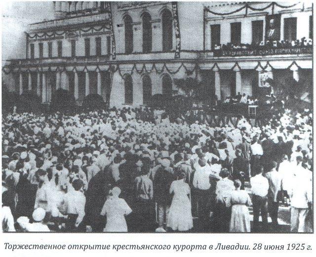открытие санатория в ливадии 28.06.1925