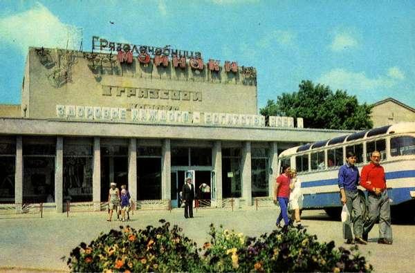 Мойнаки в середине 80-х