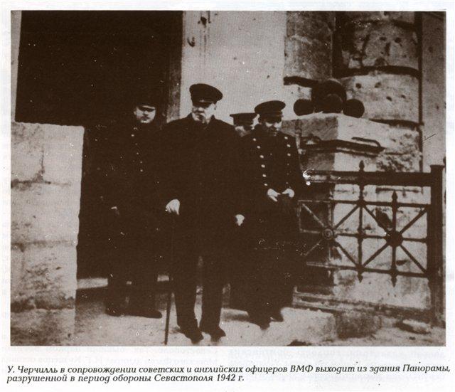 Черчилль в Севастополе (12.02.1945)
