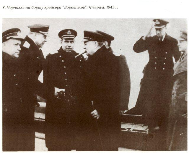 Черчилль на борту крейсера Ворошилов