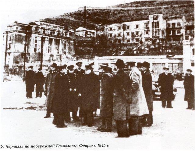 Черчилль на набережной Балаклавы