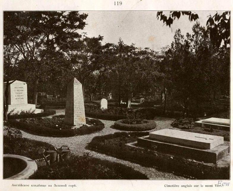 английское кладбище в Севастополе (начало ХХ века)