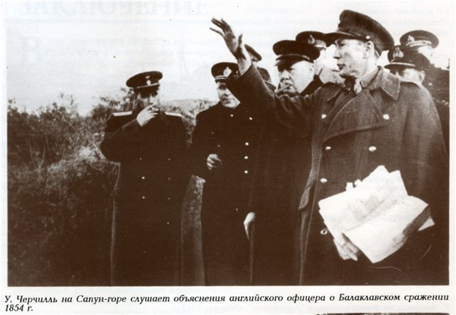 Черчилль на Сапун горе