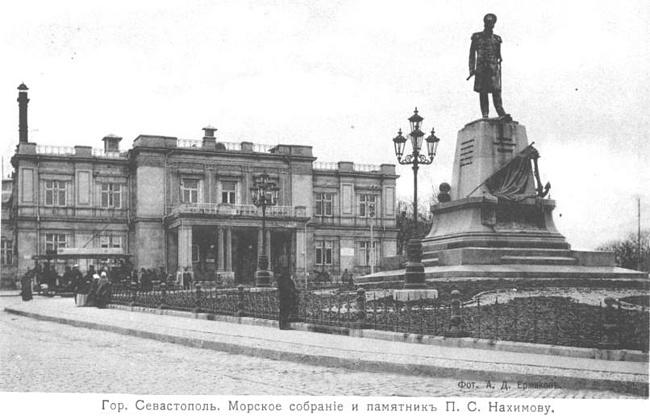 площадь Нахимова в 90гг. XIX столетия