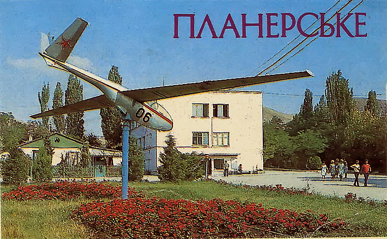 фото из украиноязычного путеводителя 1987 года