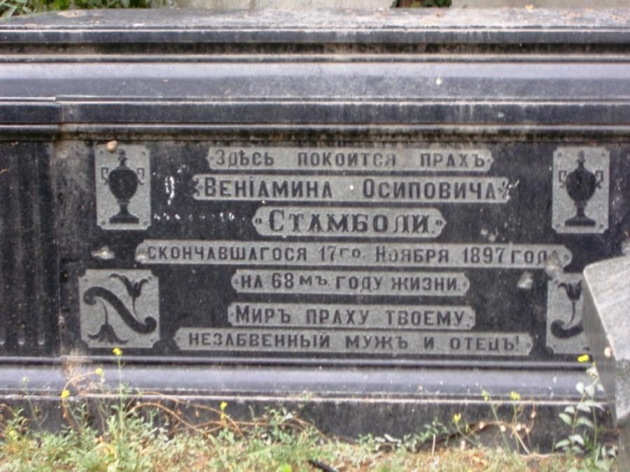 могила Стамболи