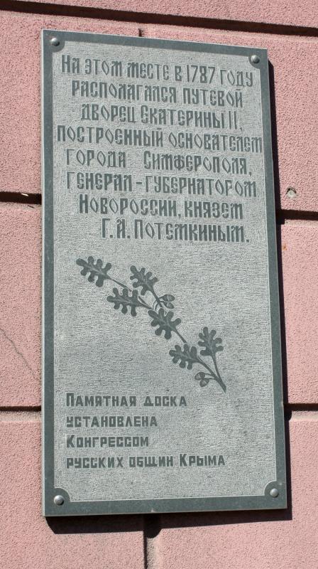 Вывеска в память о путевом дворце в Симферополе