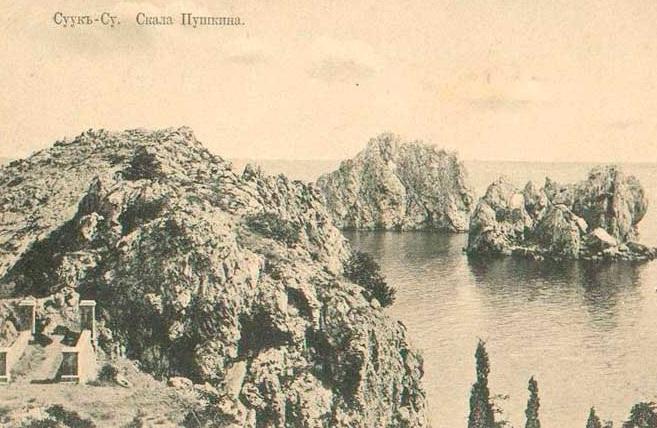 Скала Пушкина в Суук-Су (начало ХХ века)