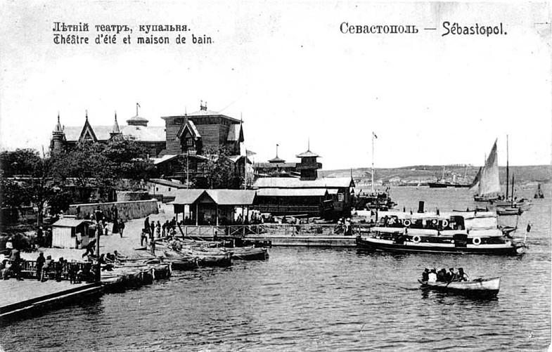 севастопольские купальни