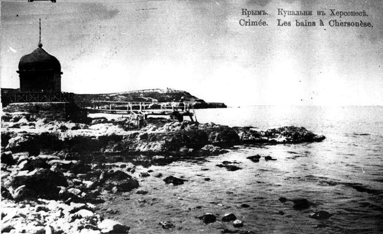 купальни в Херсонесе (н.ХХ века)