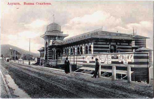 ванны Стахеева в Алуште