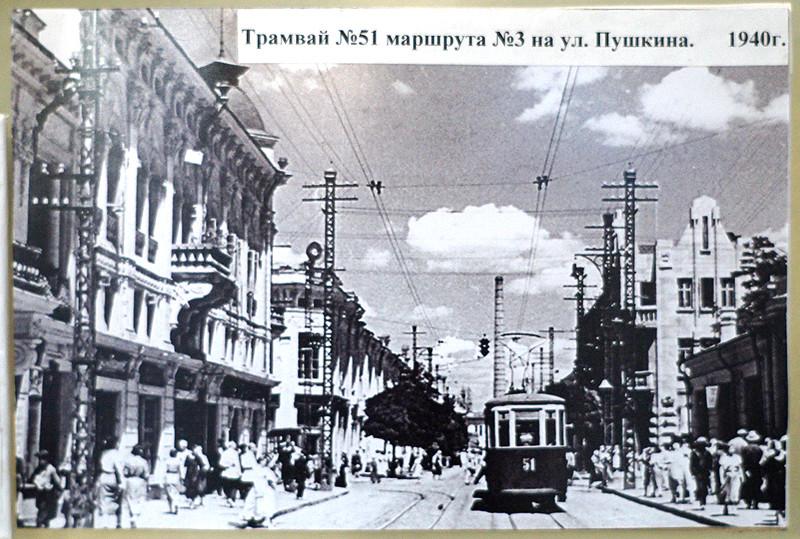 трамвай по Пушкинской
