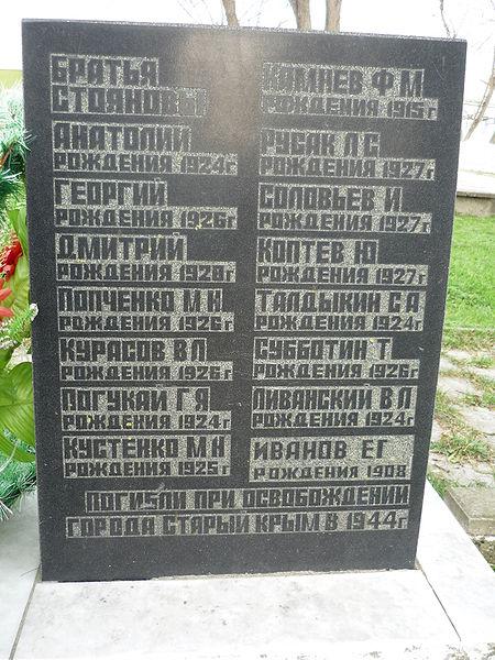 Стояновы (памятник могильный)