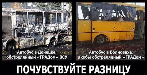 Автобус и ГРАД
