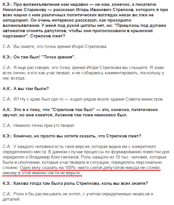 Аксёнов о словах Гиркина 1