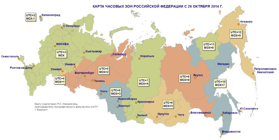 Часовые пояса РФ_26.10.2014