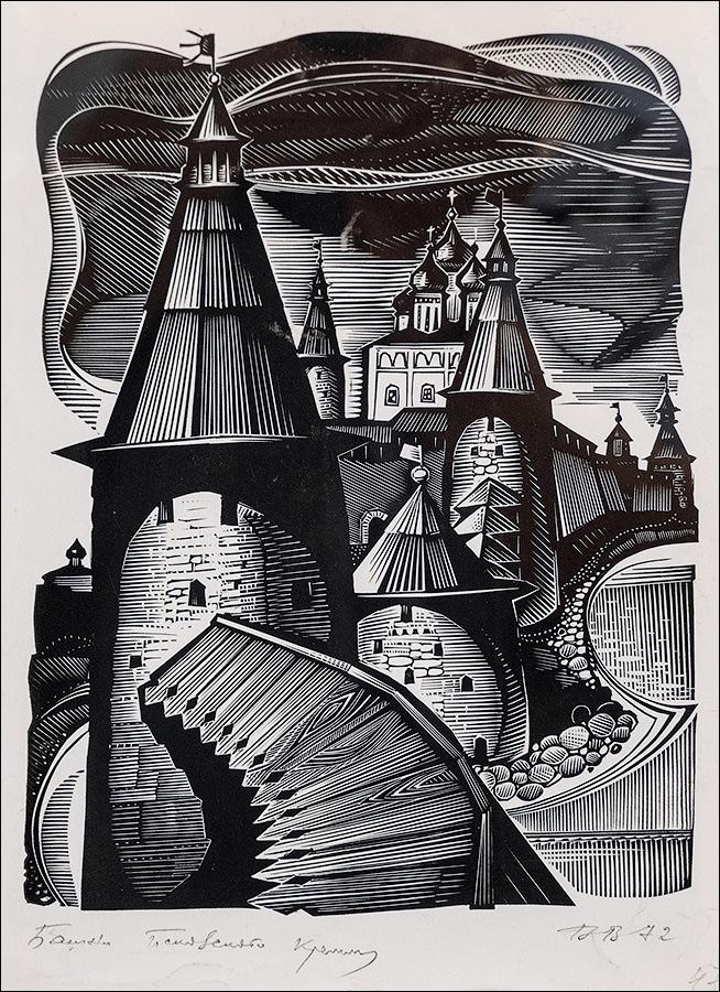 DSCF2443_Валентин-Васильев_Башни-Псковского-кремля-1972