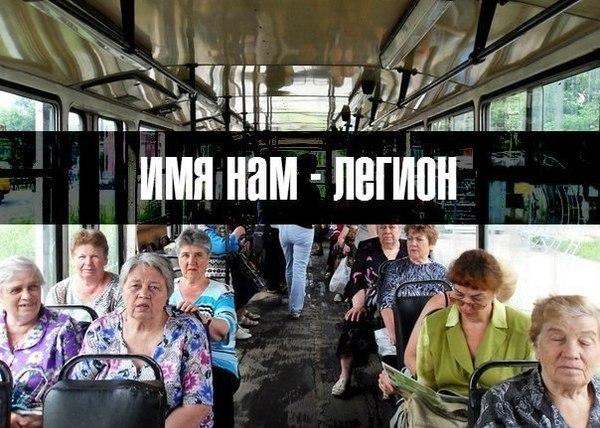 бабки в автобусе