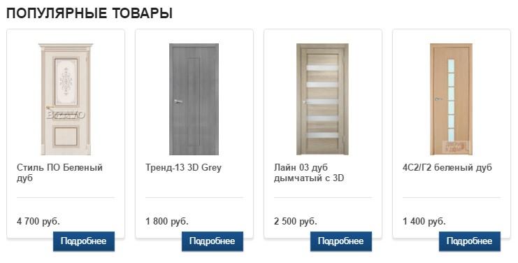 межкомнатные двери недорого