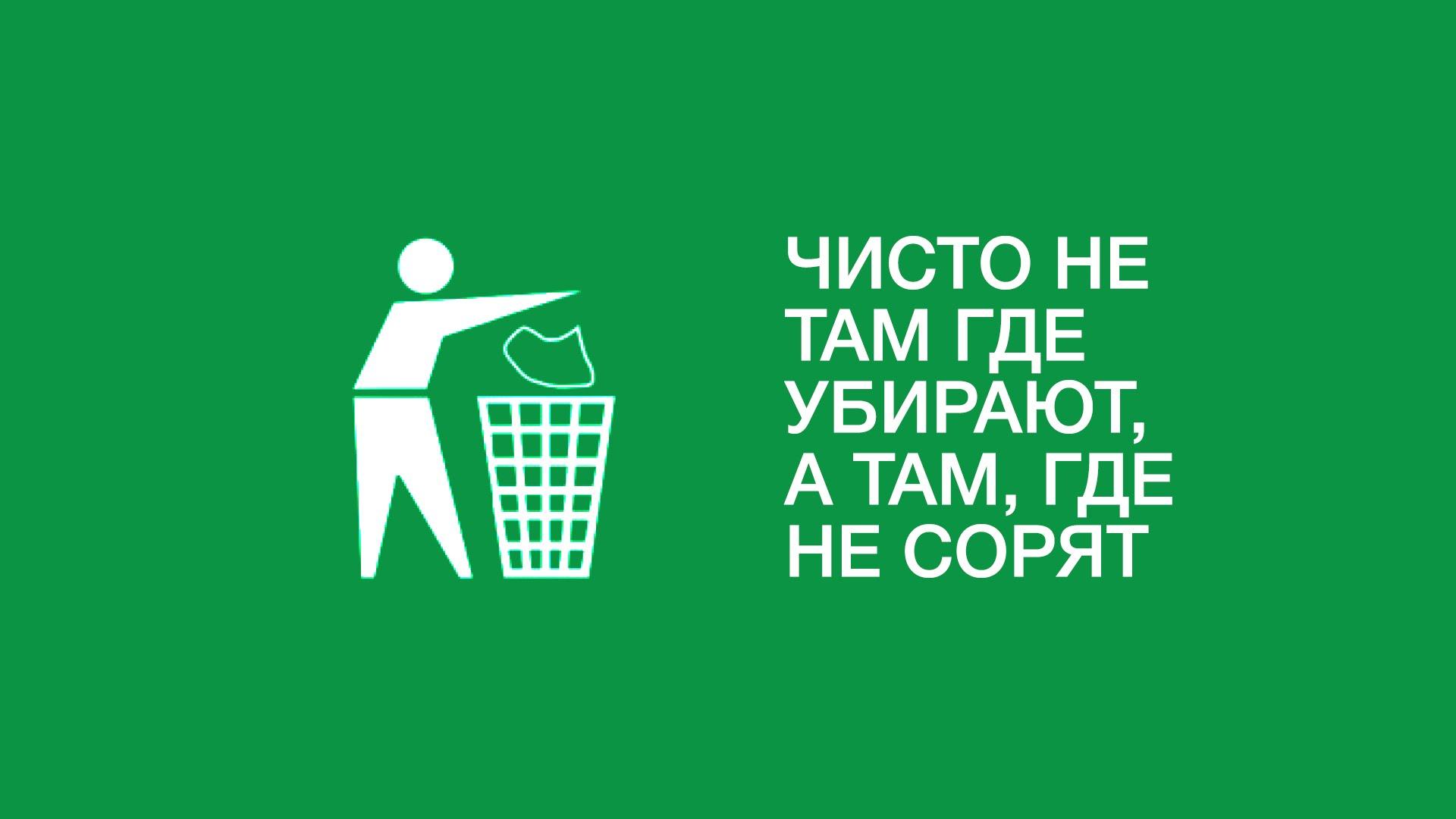 чистота твоего города