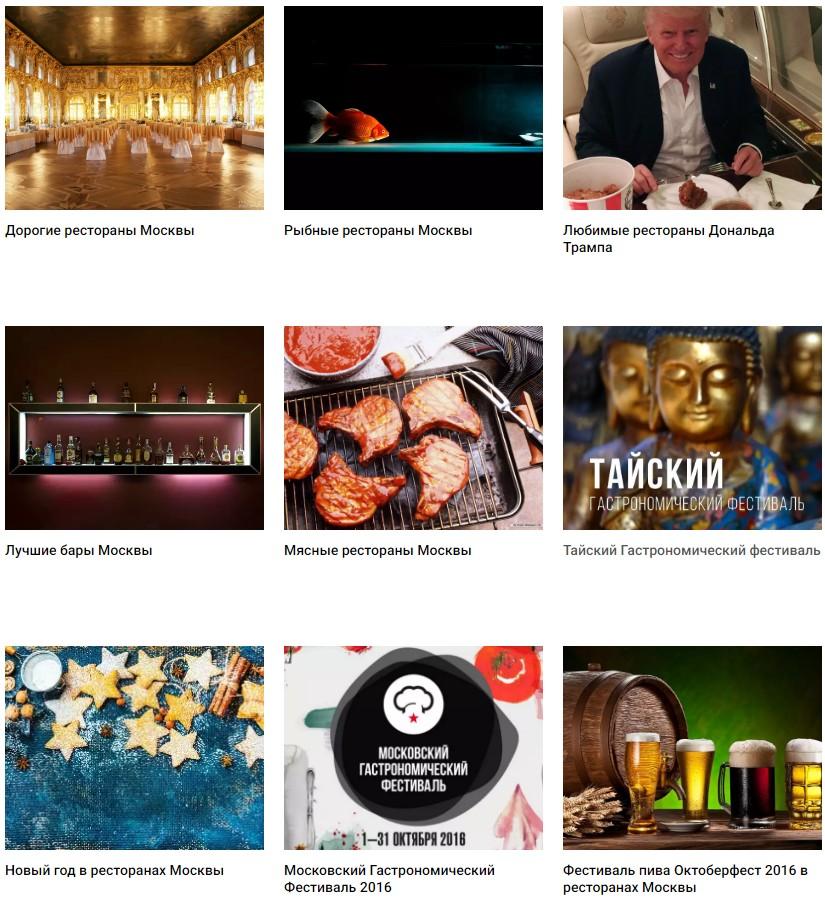 Лучшие рестораны Москвы leclick