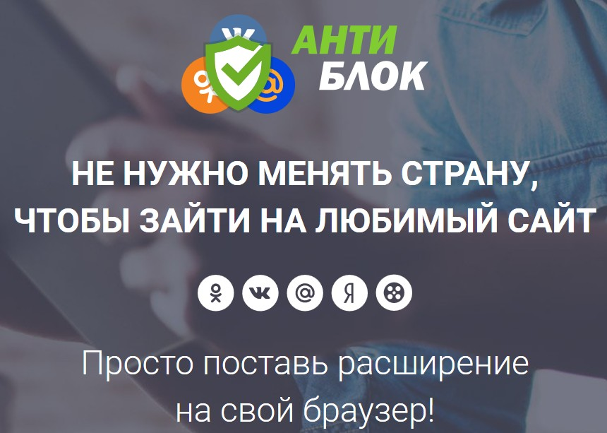 Антиблок