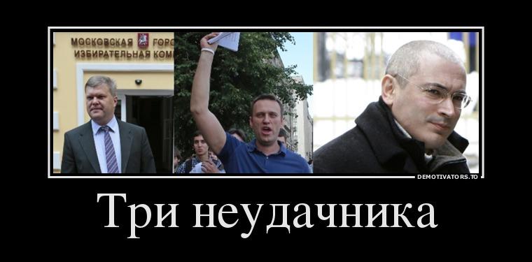 Ходорковский, Митрохин, Навальный