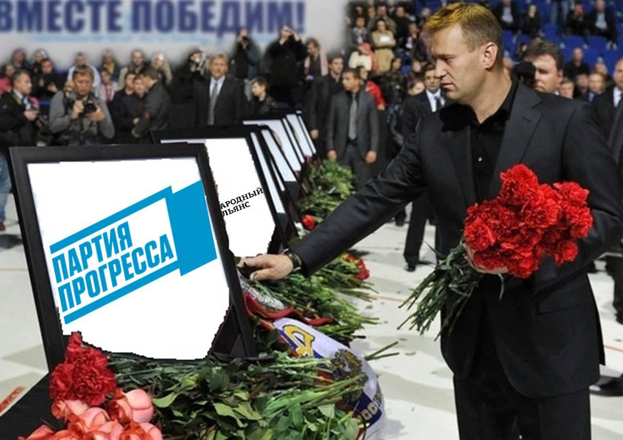 Навальный на похоронах собственных партий